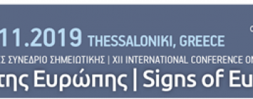 ΧΙI International Conference on Semiotics 'Signs of Europe'